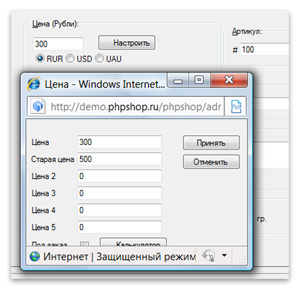 PHPSHOP Enterprise